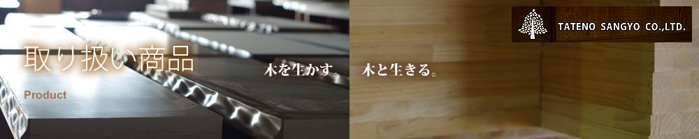 大川 木材 立野産業 | 公式ホームページ official website 一枚板 天然木 :  ホワイトアッシュ材