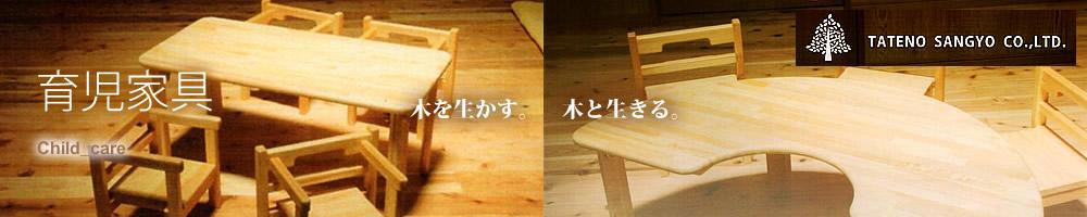 大川 木材 立野産業 | 公式ホームページ official website 一枚板 天然木 :  育児家具