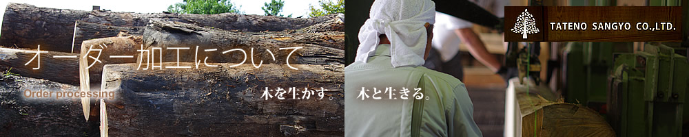 大川 木材 立野産業 | 公式ホームページ official website 一枚板 天然木 :  オーダー加工について