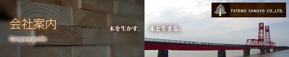 大川 木材 立野産業 | 公式ホームページ official website 一枚板 天然木 :  会社概要
