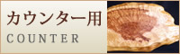 カウンター用 大川 木材 立野産業 一枚板 天然木