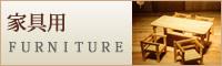 家具用 大川 木材 立野産業 一枚板 天然木